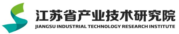 江蘇省產業技術研究院