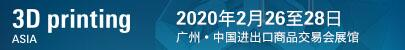 廣州國際模具展