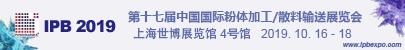 上海国际粉体客户帖
