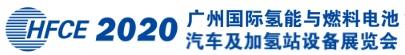 2020 廣州國際氫能與燃料電池汽車及加氫站設備展覽會