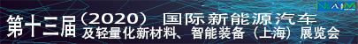 第十三屆(2020)國際新能源汽車技術及輕量化材料、智能裝備(上海)展覽會
