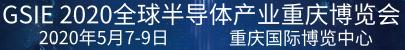 全球电子生产设备(重庆)展览会
