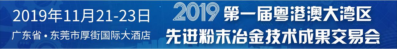 2019第一屆粵港澳大灣區先進粉末冶金技術成果交易會