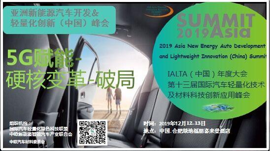 IALTA(中国)年度大会第十三届(2019)国际汽车轻量化技术及材料科技创新应用峰会