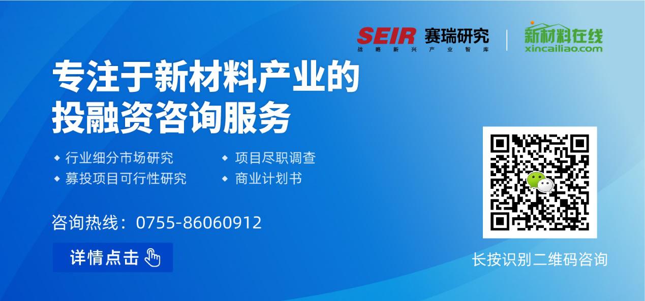 专注于新材料产业的投融资咨询服务