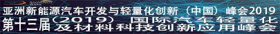 IALTA(中國)年度大會第十三屆(2019)國際汽車輕量化技術及材料科技創新應用峰會