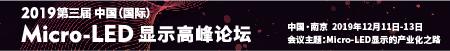 2019第三届中国(国际)Micro-LED显示高峰论坛