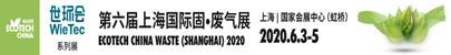 第六屆上海國際固·廢氣展