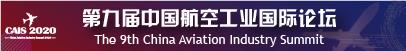 第九屆中國航空工業國際論壇2020