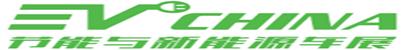 EV CHINA节能与新能源汽车产业博览会