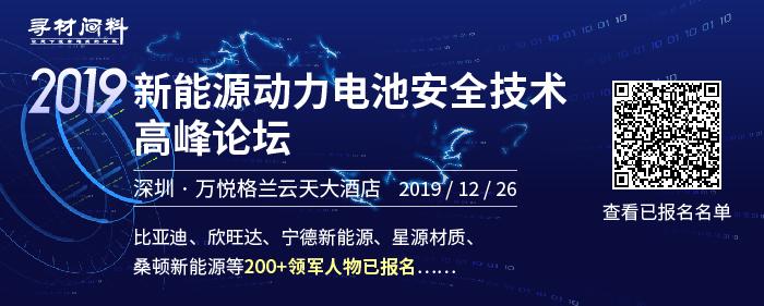 2019新能源动力电池安全技术高峰论坛