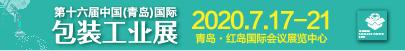 CIPI 2020第(di)十六(liu)屆中國(青島)國際包裝(zhuang)工業展覽會(hui)