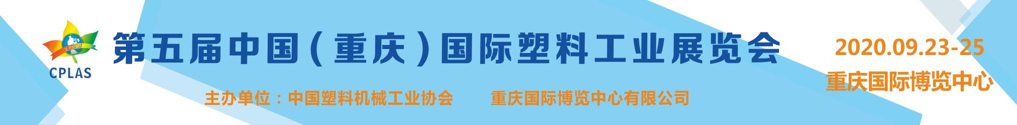 第五屆中國(重慶)國際塑料工業展覽會