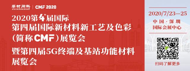 2020第4届国际新材料新工艺及色彩(简称CMF)展览会