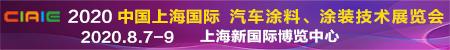 2020中國上海國際汽車涂料、涂裝技術展覽會