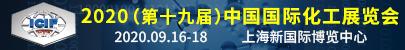 2020 (第十九屆)中國國際化工展覽會