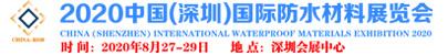 2020深圳防水材料展