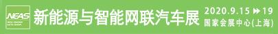 中國國際工業博覽會新能源與智能網聯汽車展