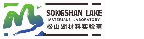 東莞松山湖材料實驗室