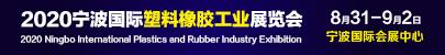 2020第十二屆寧波國際塑料橡膠工業展覽會