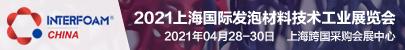 2021上海國際發泡材料技術工業展覽會(Interfoam)