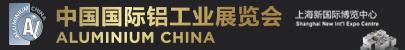 2020上海鋁工業展