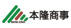 本隆商事(天津)国际贸易有限公司
