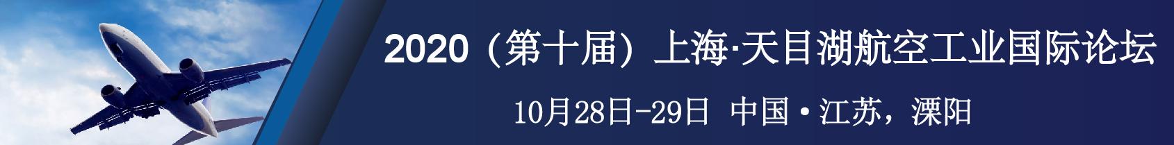 2020(第十届)上海·天目湖航空工业国际论坛