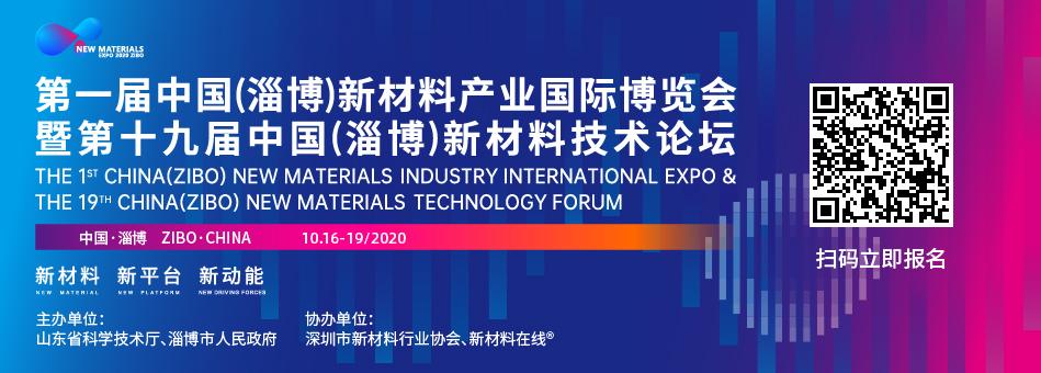 中国(淄博)新材料技术论坛