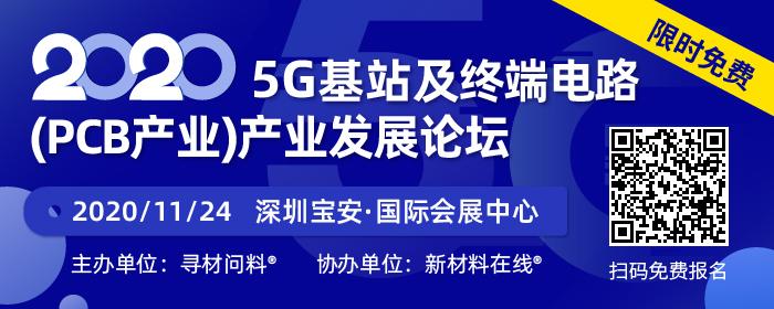 2020年5G基站及终端电路(PCB产业)产业发展论坛