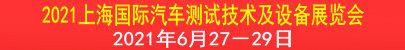 2021上海國際汽車底盤系統與制造工程技術展覽會
