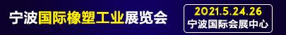 2021第十四屆寧波國際塑料橡膠工業展覽會