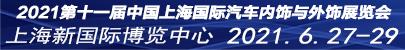 CIAIE 2021第十一届上海国际汽车内饰与外饰展览会