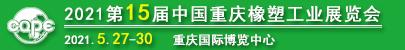 第15屆中國(重慶)橡塑及包裝工業展覽會