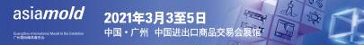 Asiamold廣州國際模具展覽會