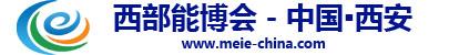 2021中國新能源4.0高端論壇暨中國(西安)國際現代能源工業博覽會