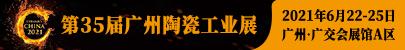 2021第35屆廣州陶瓷工業展