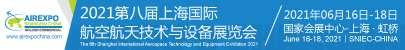 2021第八屆上海國際航空航天技術與設備展覽會