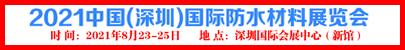2021年中國(深圳)國際防水材料展覽會