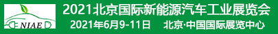 2021第十一屆北京國際新能源汽車工業展覽會