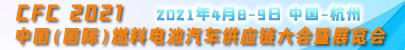 CFC2021中国(国际)燃料电池汽车供应链大会暨展览会