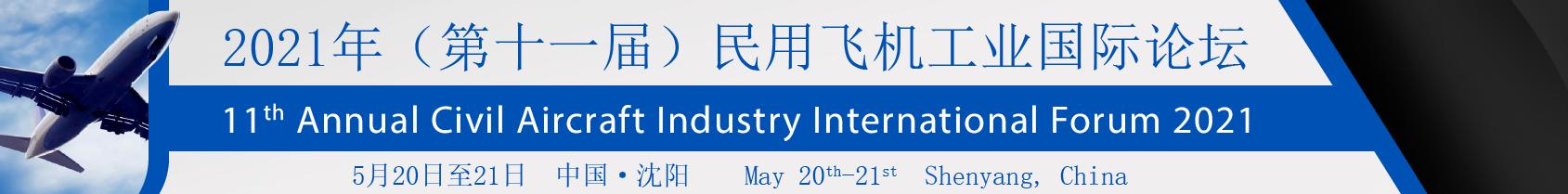 2021第十一屆民用飛機工業國際論壇