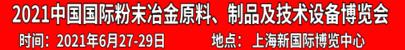 上海粉末冶金原料、制品及技术设备博览会