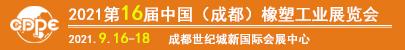 第16屆中國成都橡塑及包裝工業展覽會