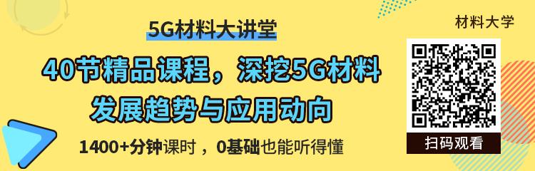 材料大学5G材料大讲堂
