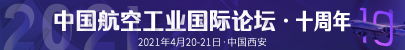 第十届中国航空工业国际论坛