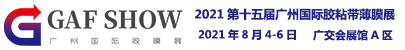 2021中国(广州)国际先进制造展暨 2021第十五届中国(广州)国际胶带&薄膜及涂布自动化设备展览会