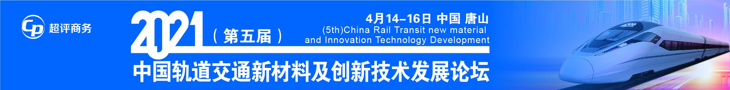 2021第五屆中國軌道交通新材料及創新技術發展論壇