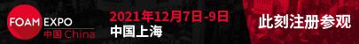 中国国际发泡技术展览会