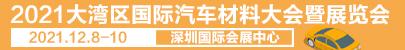 大灣區汽車材料大會暨展覽會